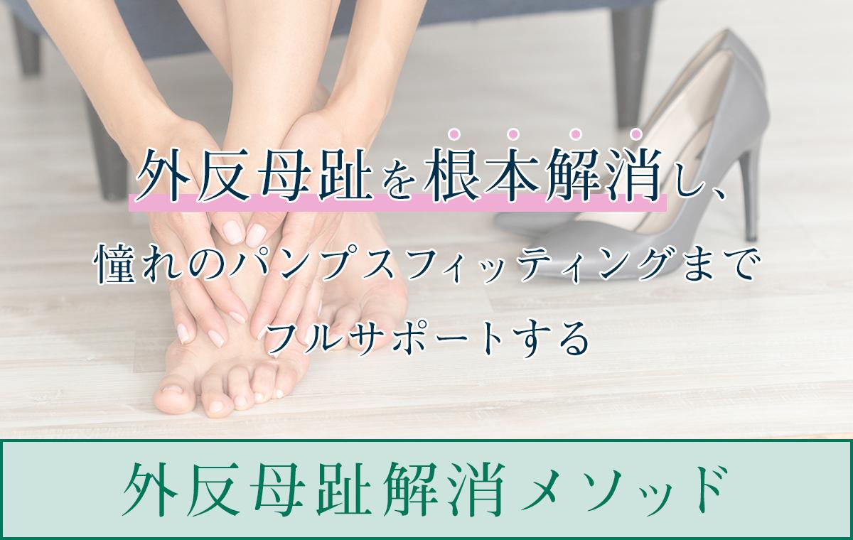 外反母趾を根本解消し憧れのパンプスフィッティングまでフルサポートする外反母趾解消メソッド